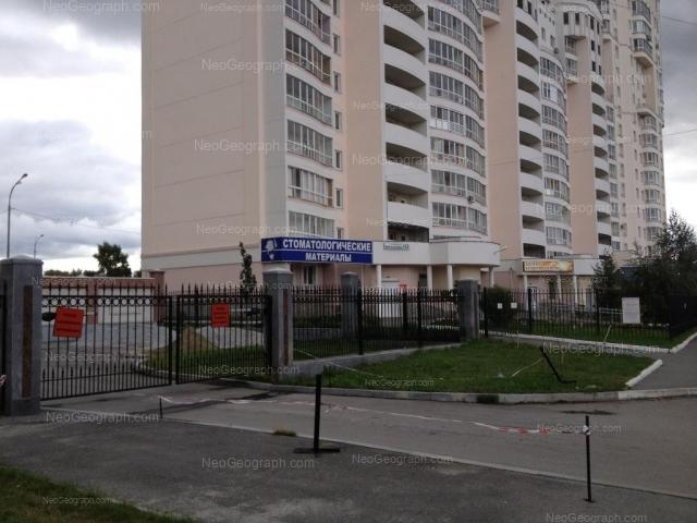 Адрес(а) на фотографии: улица Фурманова, 123, Екатеринбург