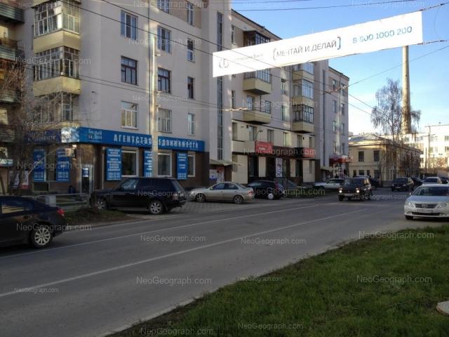 Адрес(а) на фотографии: улица Чапаева, 14/1, 14/5, Екатеринбург
