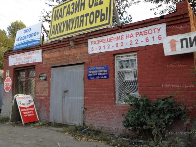 Address(es) on photo: Ostrovskogo street, 2, Yekaterinburg