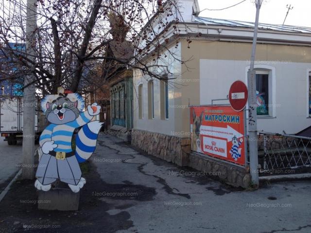 Адрес(а) на фотографии: улица Чернышевского, 4б, 6, Екатеринбург