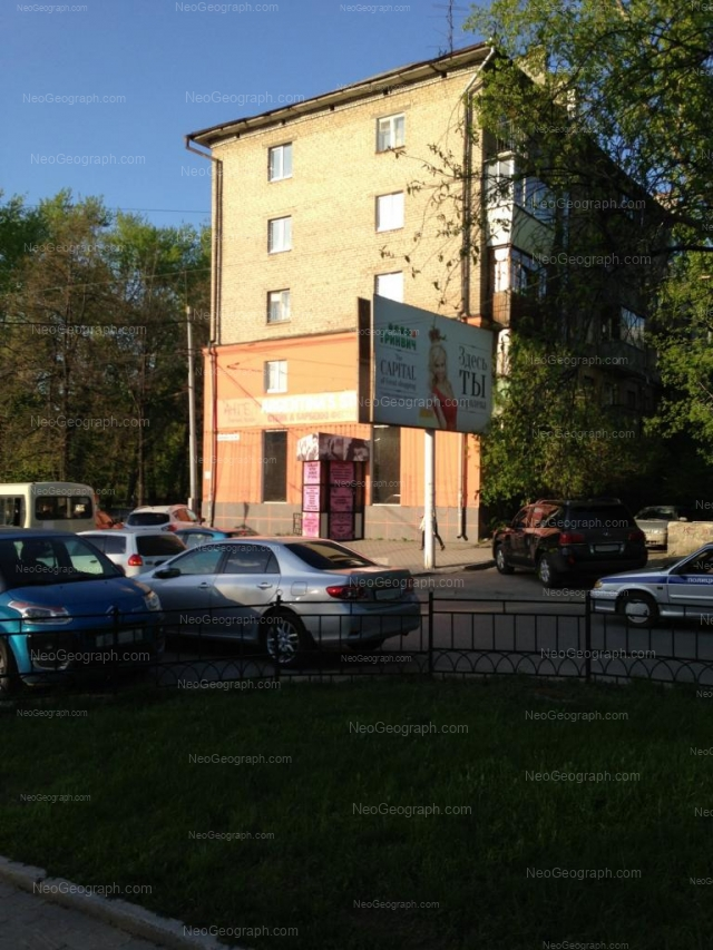 Адрес(а) на фотографии: Первомайская улица, 90, Екатеринбург