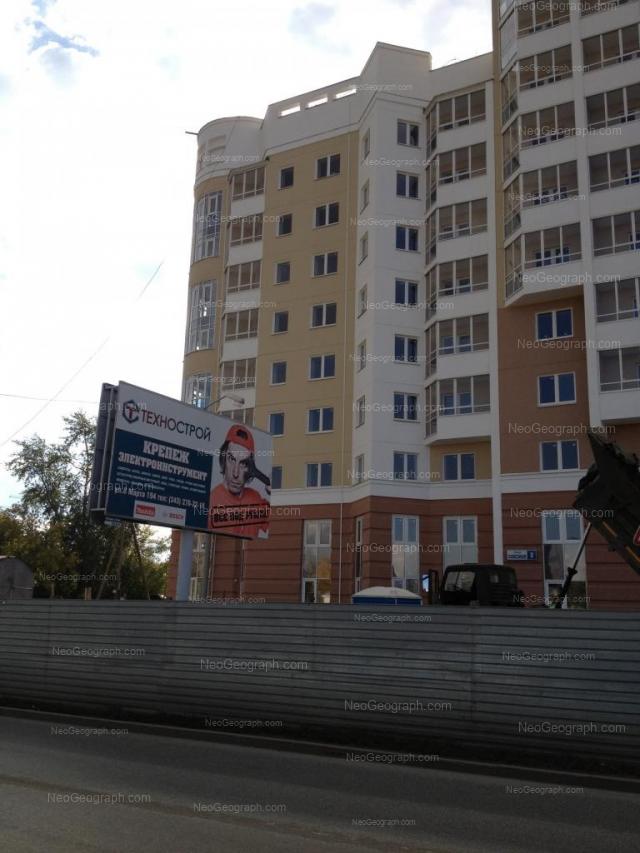 Адрес(а) на фотографии: улица Циолковского, 38, Екатеринбург