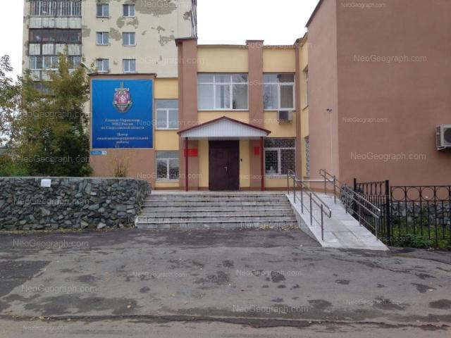 Address(es) on photo: Krauliya street, 79, Yekaterinburg
