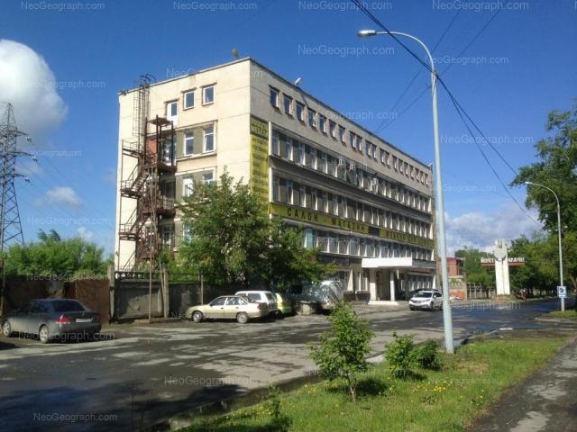 Address(es) on photo: Lukinikh street, 5, Yekaterinburg