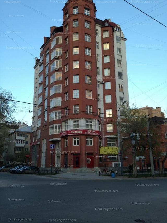 Адрес(а) на фотографии: улица Карла Маркса, 22, 24, Екатеринбург