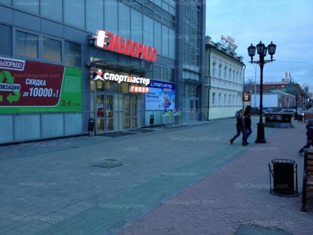 Адрес(а) на фотографии: улица Вайнера, 44, 46, 48, Екатеринбург
