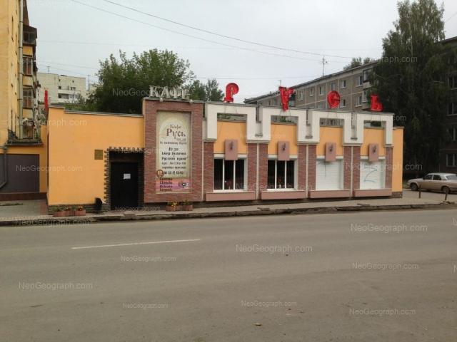 Адрес(а) на фотографии: улица Стачек, 44, Екатеринбург