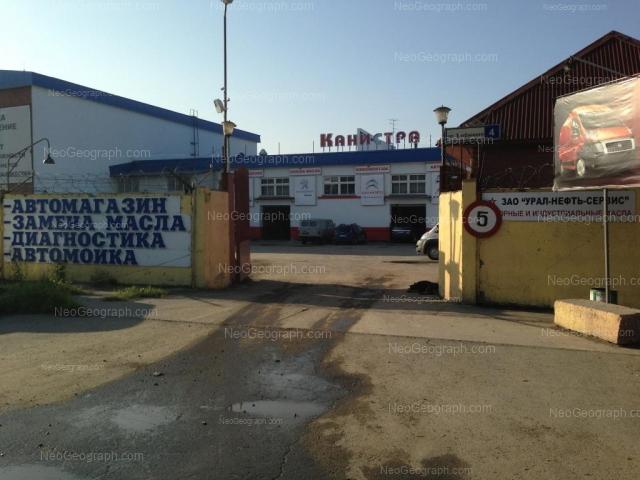 Адрес(а) на фотографии: Турбинная улица, 4, Екатеринбург