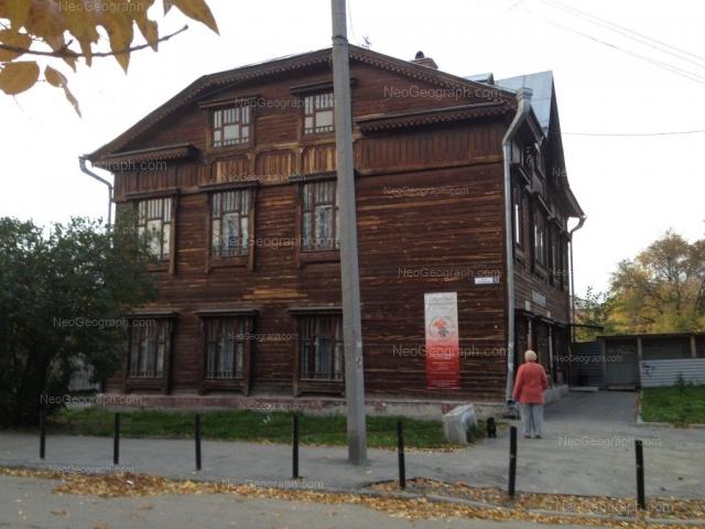 Address(es) on photo: Gogolya street, 20, Yekaterinburg