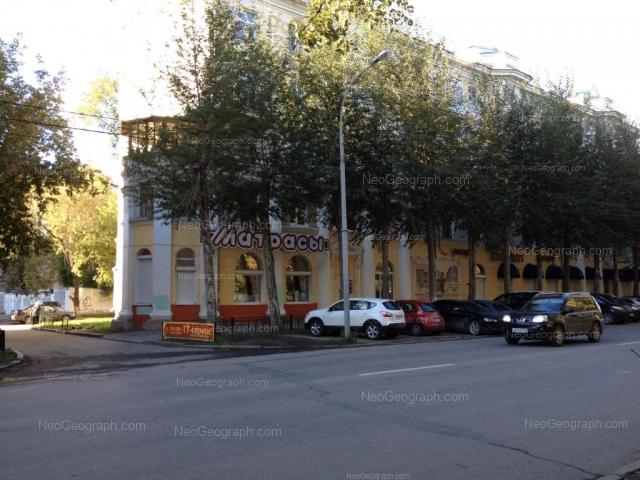 Адрес(а) на фотографии: Первомайская улица, 80, Екатеринбург