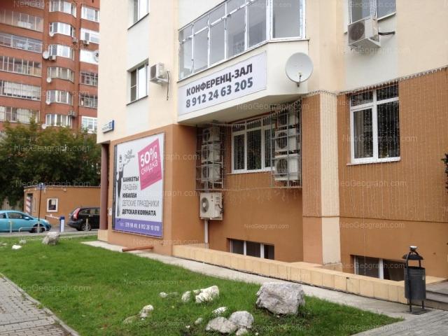 Address(es) on photo: Chapaeva street, 21, 23, Yekaterinburg