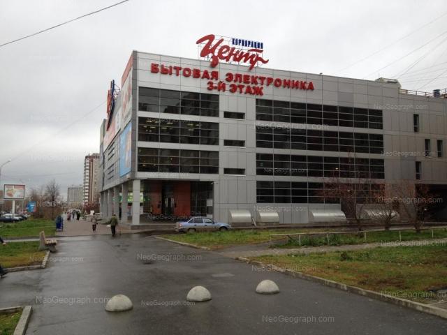 Адрес(а) на фотографии: Уральская улица, 61А, Екатеринбург