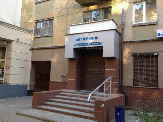 Address(es) on photo: Bazhova street, 76, Yekaterinburg