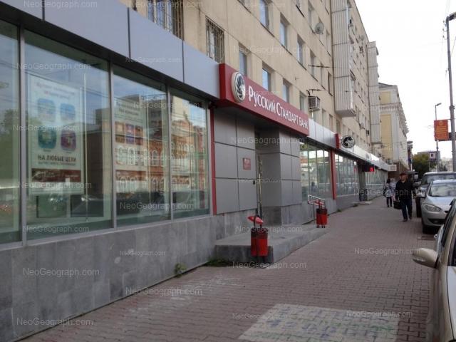 Адрес(а) на фотографии: улица Карла Либкнехта, 8А лит Д, 16, Екатеринбург