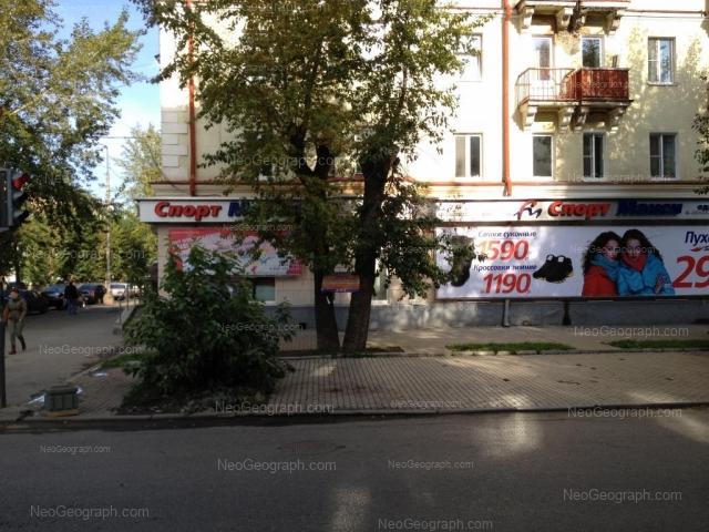 Адрес(а) на фотографии: улица Грибоедова, 18, Екатеринбург