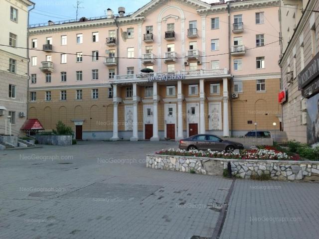 Адрес(а) на фотографии: улица Свердлова, 30, Екатеринбург