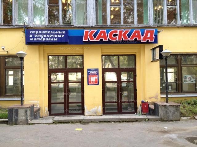 Address(es) on photo: Malisheva street, 126, Yekaterinburg