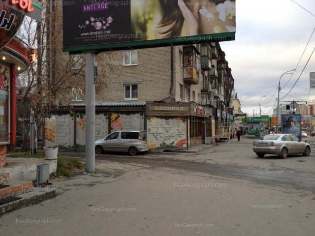 Address(es) on photo: Schorsa street, 94, Yekaterinburg