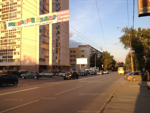 Address(es) on photo: Chekistov street, 5, Yekaterinburg