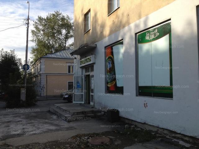 Адрес(а) на фотографии: переулок Чаадаева, 8, Екатеринбург