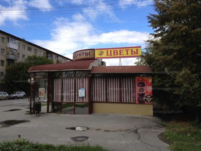Address(es) on photo: Serova street, 6, Yekaterinburg