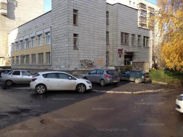 Address(es) on photo: Engelsa street, 29, Yekaterinburg