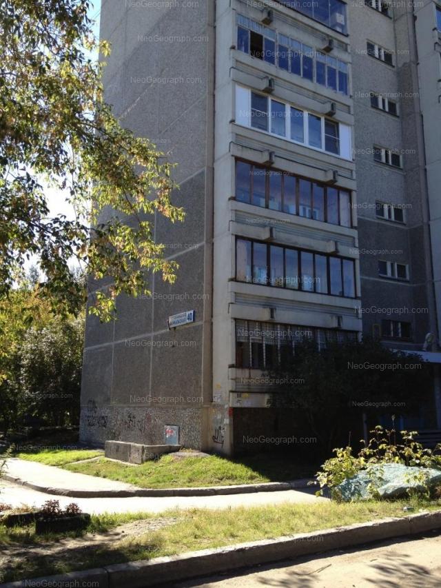 Адрес(а) на фотографии: Байкальская улица, 40, Екатеринбург