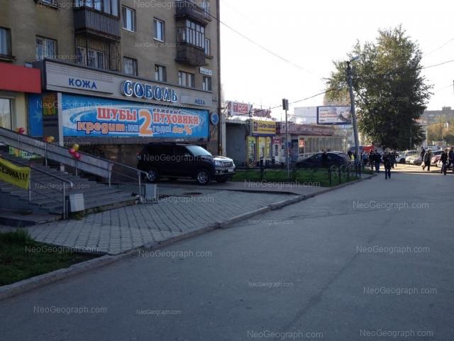 Address(es) on photo: Neviyanskiy lane, 1, Yekaterinburg
