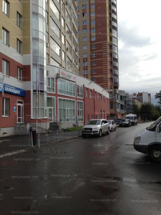 Address(es) on photo: Anri Barbusa street, 6, Yekaterinburg