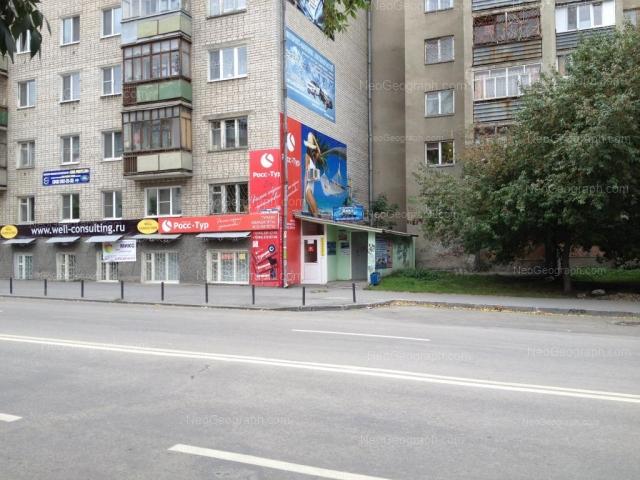 Адрес(а) на фотографии: улица Фурманова, 45, Екатеринбург