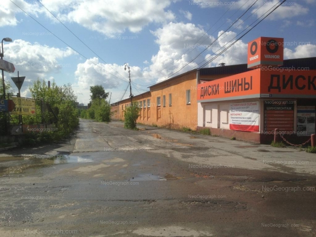 Address(es) on photo: Lukinikh street, 1/15, Yekaterinburg