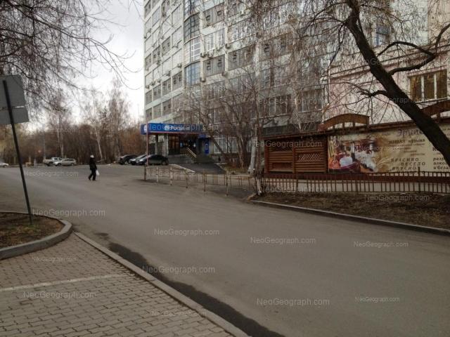 Адрес(а) на фотографии: улица Хохрякова, 102А, 104, Екатеринбург