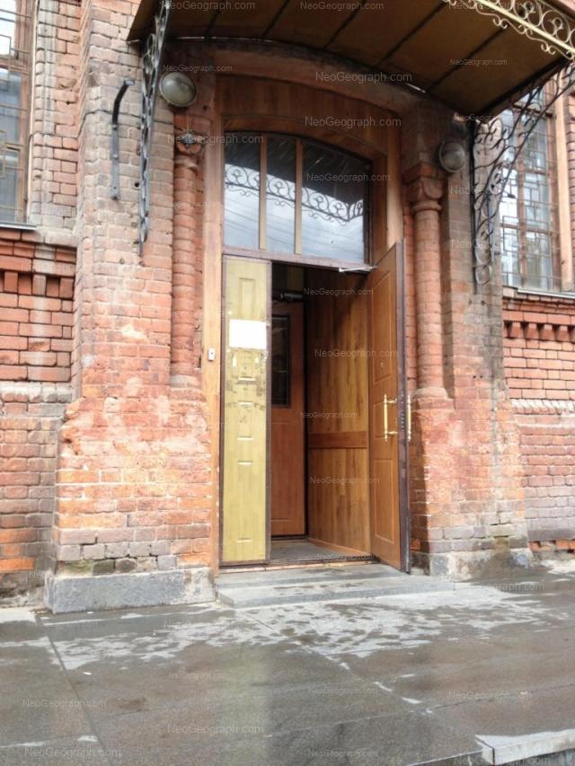 Адрес(а) на фотографии: улица Крылова, 2, Екатеринбург