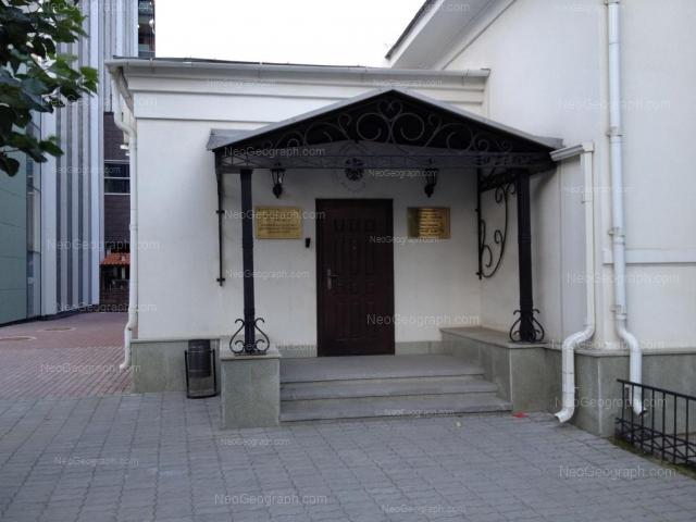Адрес(а) на фотографии: Первомайская улица, 13, Екатеринбург
