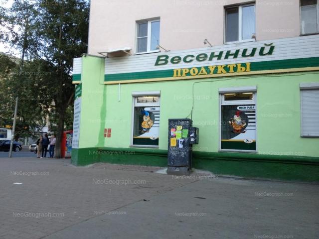 Адрес(а) на фотографии: улица Белинского, 163кГ, 198, Екатеринбург