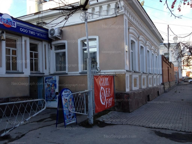 Адрес(а) на фотографии: улица Чернышевского, 4, 4а, Екатеринбург