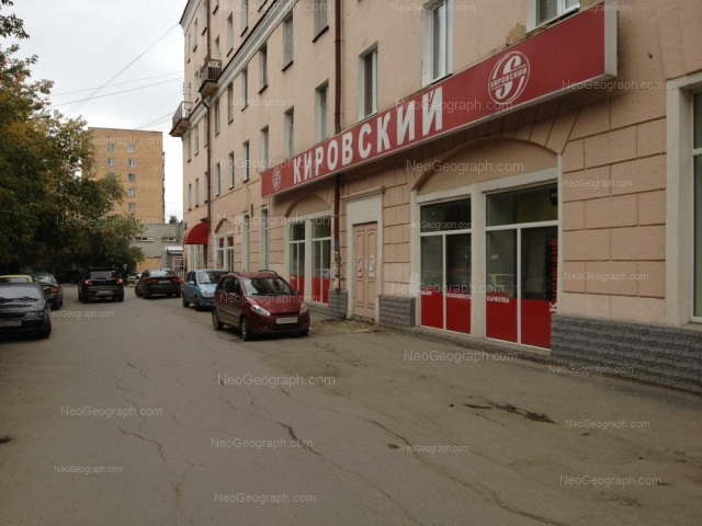 Address(es) on photo: Titova street, 12, 14, Yekaterinburg