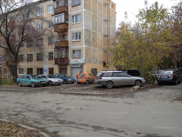 Адрес(а) на фотографии: Восточная улица, 80Б, Екатеринбург
