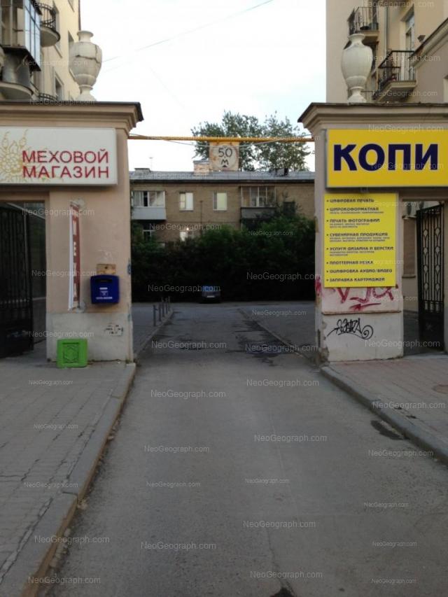 Адрес(а) на фотографии: улица Свердлова, 56а, Екатеринбург