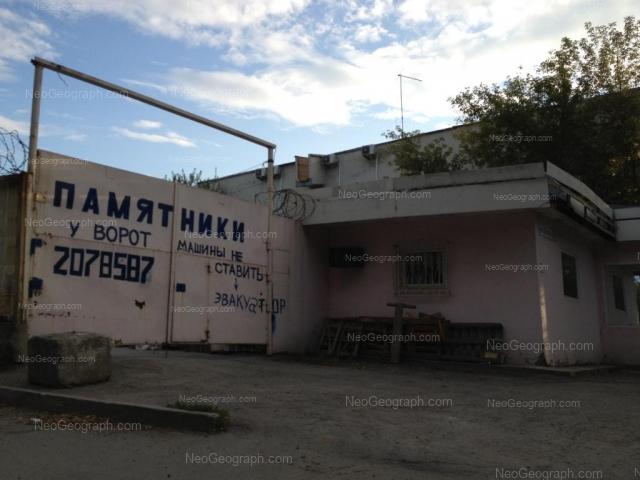 Address(es) on photo: Schorsa street, 7Щ, Yekaterinburg