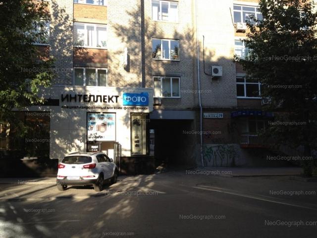 Address(es) on photo: Bazhova street, 79, Yekaterinburg