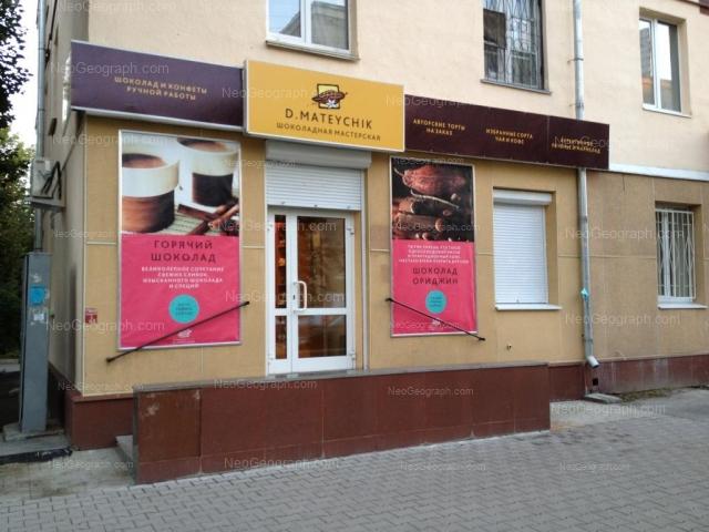 улица Азина, 55, Екатеринбург - D.Mateychik, шоколадная мастерская