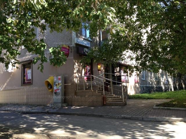 Адрес(а) на фотографии: Байкальская улица, 37, Екатеринбург