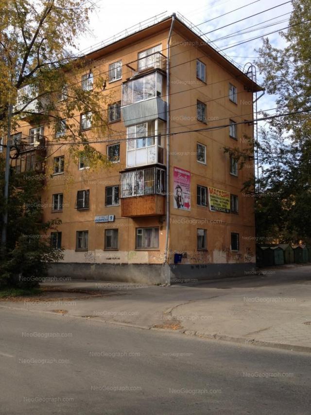 Адрес(а) на фотографии: Академическая улица, 9, Екатеринбург