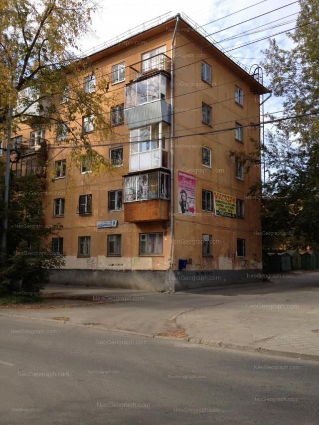 Адрес(а) на фотографии: улица Мира, 5, Екатеринбург