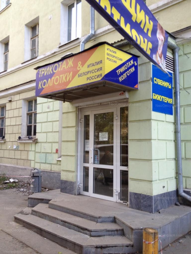 Адрес(а) на фотографии: улица Грибоедова, 28, Екатеринбург