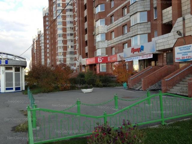 Address(es) on photo: Akademika Shvartsa street, 4, 6 к1, Yekaterinburg