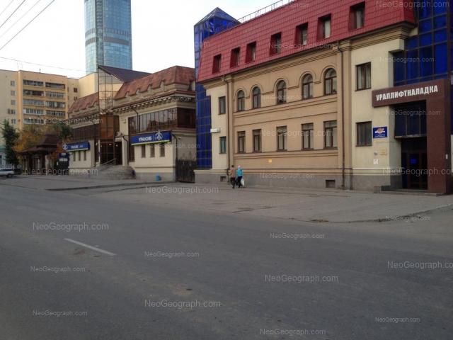 Адрес(а) на фотографии: улица Розы Люксембург, 15, 17, Екатеринбург