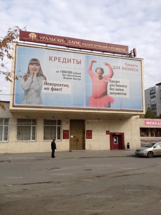 Адрес(а) на фотографии: улица Кузнецова, 2, Екатеринбург