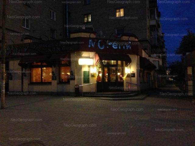 Адрес(а) на фотографии: улица Короленко, 8, Екатеринбург